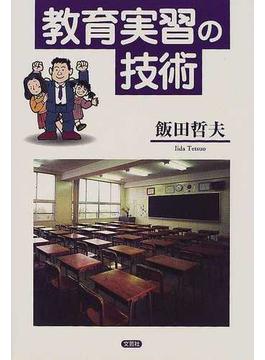 教育実習の技術