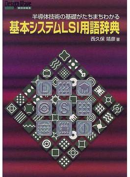 基本システムLSI用語辞典 半導体技術の基礎がたちまちわかる