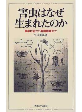 害虫はなぜ生まれたのか 農薬以前から有機農業まで