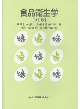 食品衛生学 改訂版