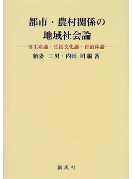 都市・農村関係の地域社会論 再生産論・生活文化論・自治体論