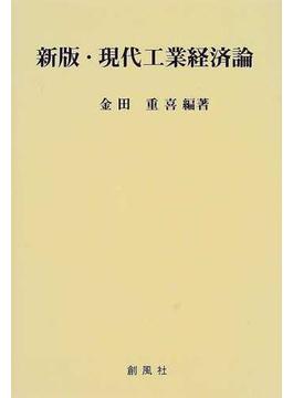 現代工業経済論 新版