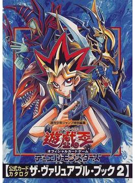 遊☆戯☆王オフィシャルカードゲームデュエルモンスターズ公式カードカタログ ザ・ヴァリュアブル・ブック 2