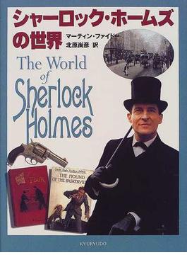 シャーロック・ホームズの世界 世界で最も偉大な探偵の背後にある事実とフィクション