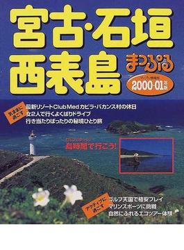 宮古・石垣・西表島 2000−01年版