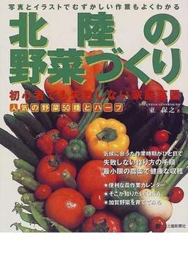 北陸の野菜づくり 初心者でも失敗しない家庭菜園 人気の野菜50種とハーブ