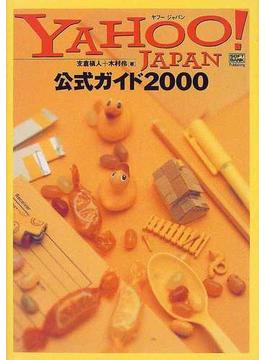 YAHOO!JAPAN公式ガイド 2000