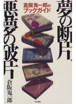 夢の断片、悪夢の破片 倉阪鬼一郎のブックガイド