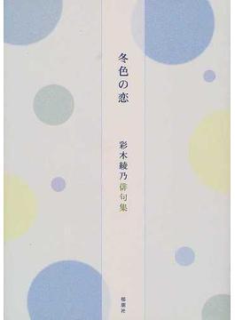 冬色の恋 彩木綾乃俳句集