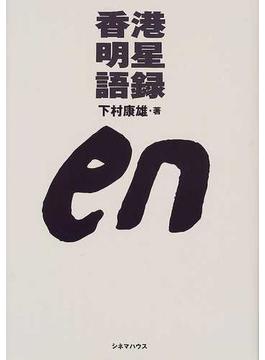 香港明星語録en