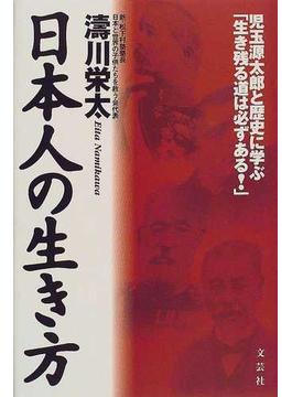 日本人の生き方 児玉源太郎と歴史に学ぶ「生き残る道は必ずある!」