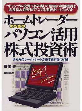 """ホームトレーダーのためのパソコン活用株式投資術 """"ギャンブル投資""""は卒業して確実に利益獲得!成長株&割安株でつくる実戦ポートフォリオ あなたのホームトレードがますます強くなる!"""