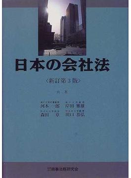 日本の会社法 新訂第3版