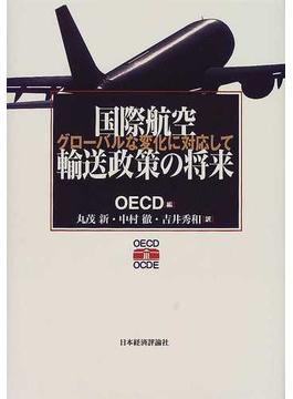 国際航空輸送政策の将来 グローバルな変化に対応して