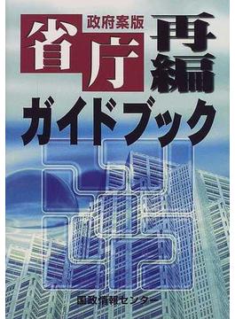 省庁再編ガイドブック 政府案版