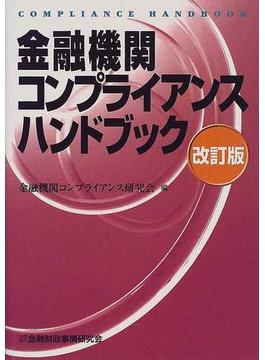 金融機関コンプライアンスハンドブック 改訂版