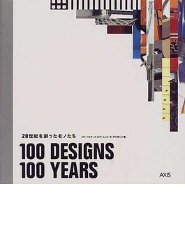 100 designs/100 years 20世紀を創ったモノたち