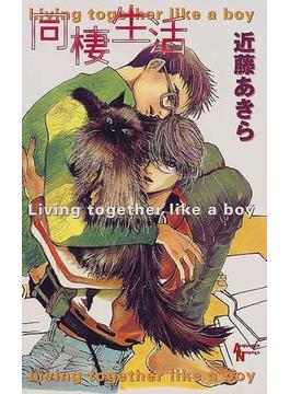 同棲生活 Living together like a boy