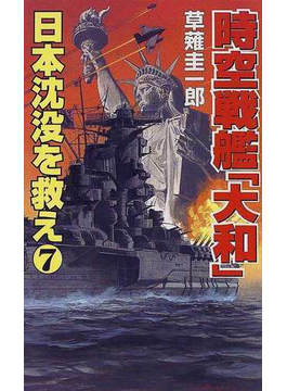 時空戦艦『大和』日本沈没を救え 7(コスモノベルス)