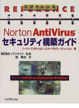 Norton AntiVirusセキュリティ構築ガイド ノートン・アンチウィルス・エンタープライズ・ソリューション編