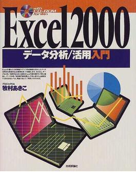 Excel 2000データ分析/活用入門