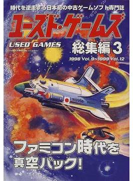 ユーズド・ゲームズ総集編 3 1998 Vol.9〜1999 Vol.12