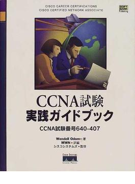 CCNA試験実践ガイドブック CCNA試験番号640−407