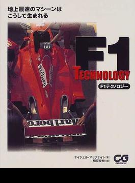 F1テクノロジー 地上最速のマシーンはこうして生まれる