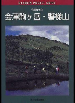 会津駒ケ岳・磐梯山 会津の山