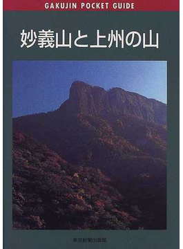 妙義山と上州の山