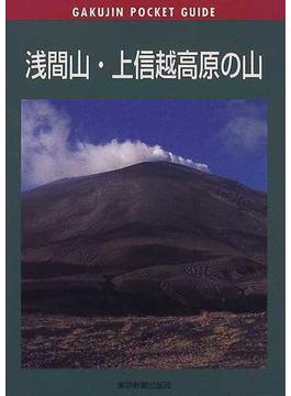 浅間山・上信越高原の山