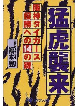 猛虎襲来 阪神タイガース優勝への14の鍵