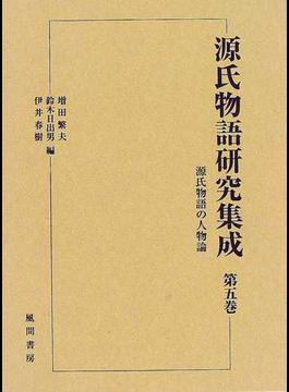 源氏物語研究集成 第5巻 源氏物語の人物論