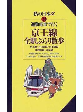 通勤電車で行く京王線全駅ぶらり散歩