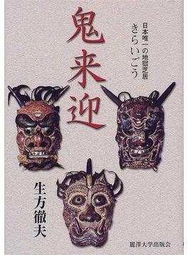 鬼来迎 日本唯一の地獄芝居