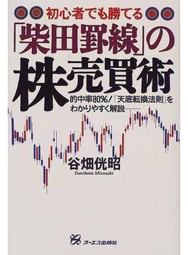 初心者でも勝てる「柴田罫線」の株売買術 的中率80%!「天底転換法則」をわかりやすく解説