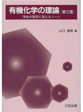 有機化学の理論 学生の質問に答えるノート 第3版