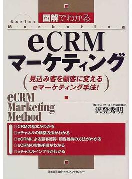図解でわかるeCRMマーケティング 見込み客を顧客に変えるeマーケティング手法!
