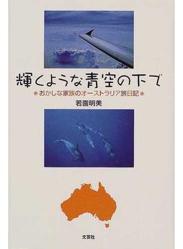 輝くような青空の下で おかしな家族のオーストラリア旅日記