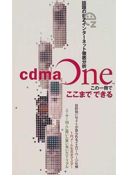 話題のEZインターネット徹底分析cdmaOneこの一冊でここまでできる