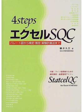4StepsエクセルSQC パレート図から検定・推定・実験計画法まで