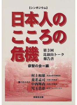 Book's Cover ofシンポジウム「日本人のこころの危機」報告書 第3回比叡山トーク
