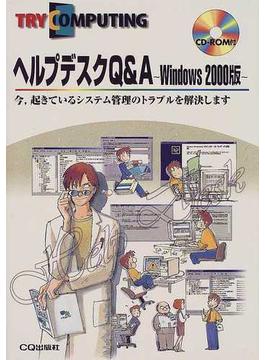 ヘルプデスクQ&A Windows 2000版 今,起きているシステム管理のトラブルを解決します