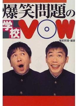 爆笑問題の学校VOW(宝島社文庫)