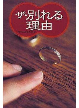 ザ・別れる理由(宝島社文庫)
