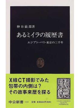あるミイラの履歴書 エジプト・パリ・東京の三千年(中公新書)