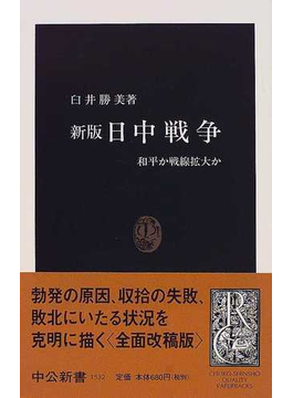 日中戦争 和平か戦線拡大か 新版(中公新書)