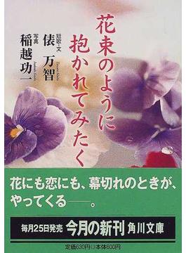 花束のように抱かれてみたく(角川文庫)