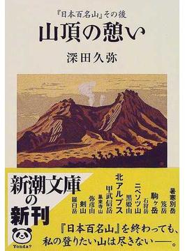 山頂の憩い 『日本百名山』その後(新潮文庫)