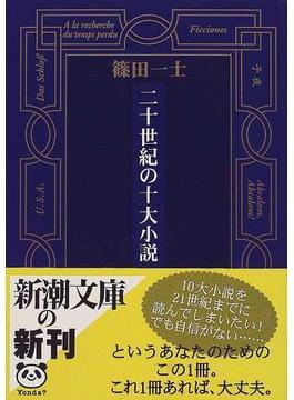 二十世紀の十大小説(新潮文庫)
